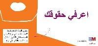 Derechos árabe